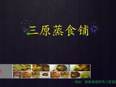 三原蒸食铺