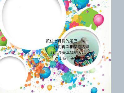 生日宴会 幻灯片制作软件