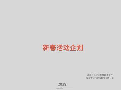 新春活动企划 幻灯片制作软件