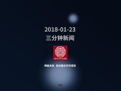 博鑫未来  股市要闻20180123 幻灯片制作软件