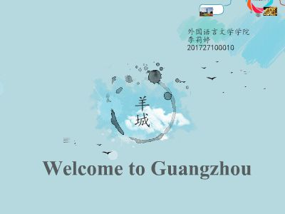 Welcome to Guangzhou-李莉婷