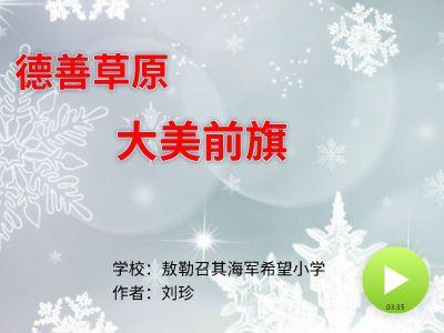 海军希望小学   刘珍 幻灯片制作软件