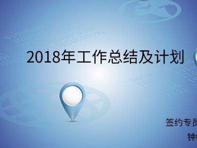 2018年工作计划和总结 幻灯片制作软件