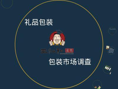 王仁和米线市场调研