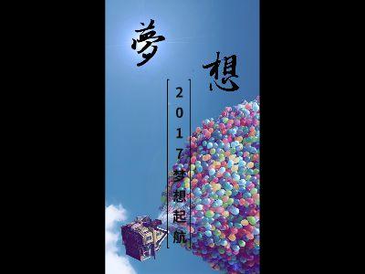 熱氣球 幻燈片制作軟件