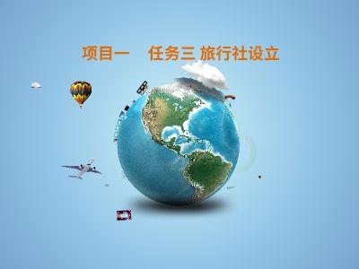 旅行社2 幻灯片制作软件