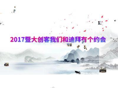2017暨大创科迪拜游 幻灯片制作软件