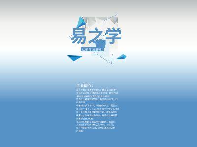 yizhixue 幻燈片制作軟件