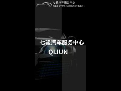送给爱车最完美的礼物--七骏汽车服务中心 幻灯片制作软件