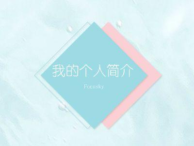 Focusky 幻燈片制作軟件