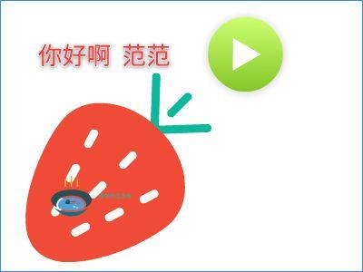 fanfan 幻灯片制作软件