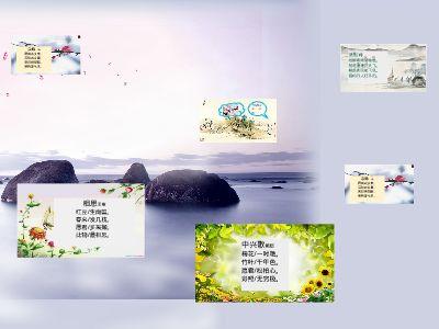 """4单元7课时""""杂咏"""" 幻灯片制作软件"""
