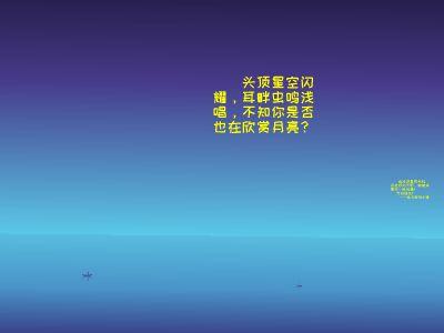 小猪的中秋祝福 幻灯片制作软件