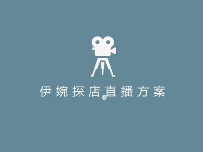 伊婉探店2 幻灯片制作软件
