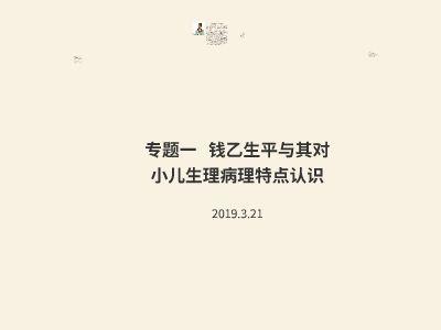 各家学说中医二班·钱乙专题一 幻灯片制作软件