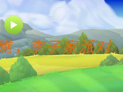 李子家派对 幻灯片制作软件