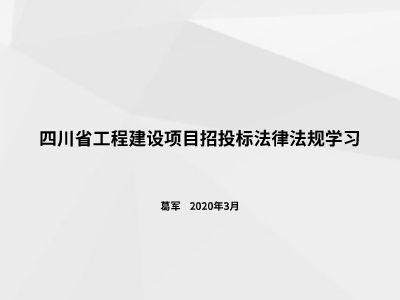 四川省工程建设项目招投标法律法规学习 幻灯片制作软件