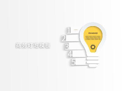 灯泡简介 幻灯片制作软件
