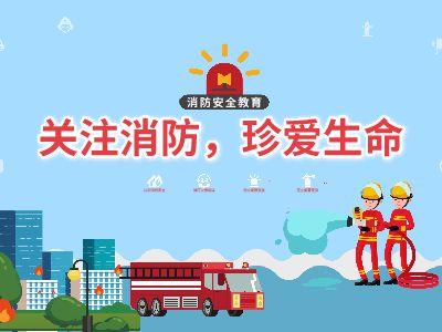 消防安全教育