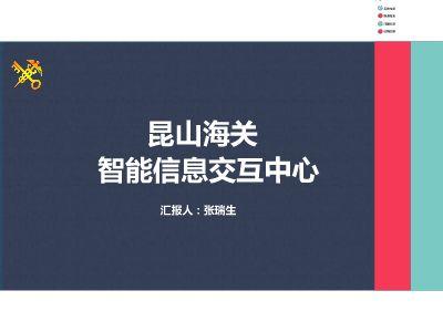交互中心工作汇报(20190320) 幻灯片制作软件