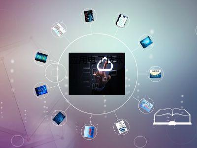 应用电子技术简介 幻灯片制作软件