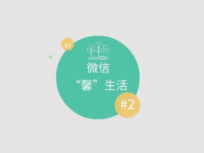"""微""""馨""""融入生活 幻灯片制作软件"""