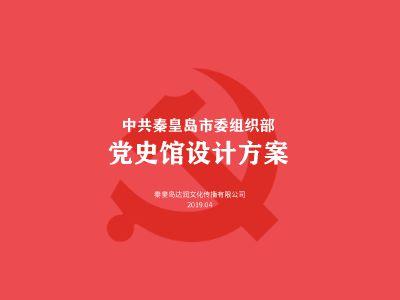 中共秦皇岛市委组织部党史馆方案 幻灯片制作软件