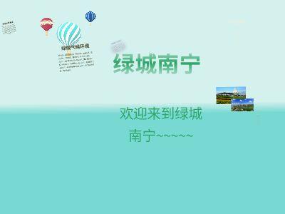 绿城南宁Focusky 幻灯片制作软件