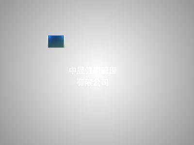 中晟健康 幻灯片制作软件