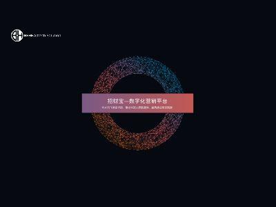 招财宝 幻灯片制作软件