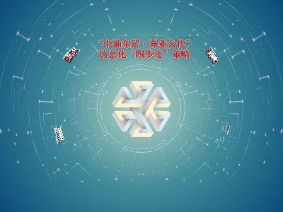 """""""中油东营·异业合作""""信息化""""四步走""""策略 幻灯片制作软件"""