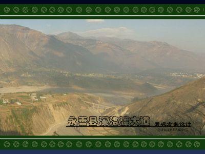 永善县溪洛度大道景观设计方案 幻灯片制作软件