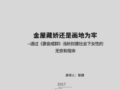 妻妾成群finalversion 幻灯片制作软件
