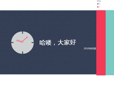 分享Focusky 幻灯片制作软件