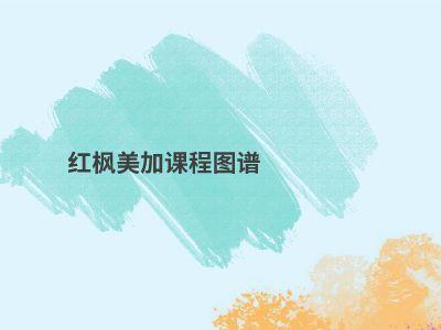 红枫美加课程图谱 幻灯片制作软件