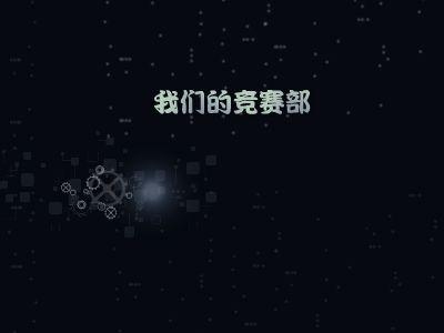 竞赛部 幻灯片制作软件