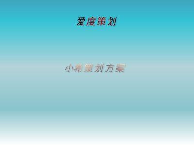 小希策划 幻灯片制作软件