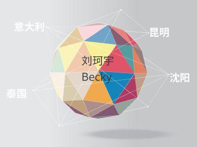 自我介绍 幻灯片制作软件