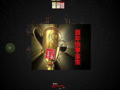 怡享金生2 幻灯片制作软件