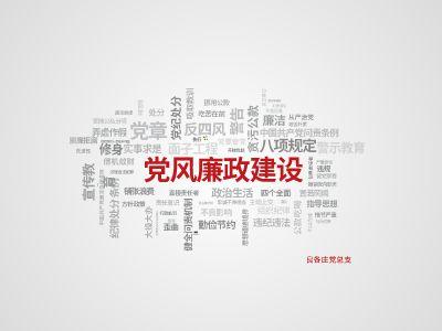 党风廉政建设 幻灯片制作软件