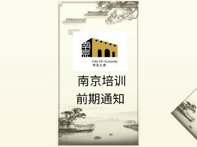 南京培训前期通知 幻灯片制作软件
