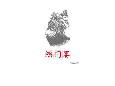 鸿门宴 幻灯片制作软件
