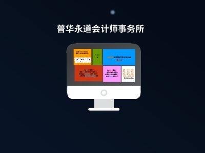普华永道_PPT制作软件,ppt怎么制作