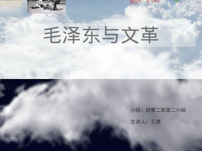 毛泽东与文革Focusky 幻灯片制作软件