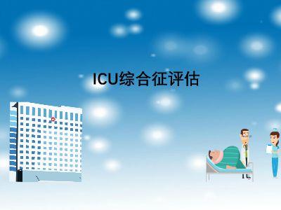 ICU 幻燈片制作軟件