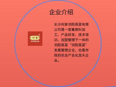 浏阳蒸菜 幻灯片制作软件