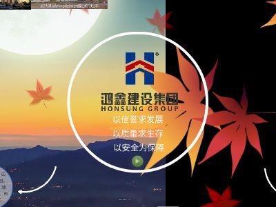 鸿鑫建设PPT 幻灯片制作软件