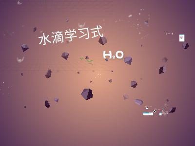 水滴学习法说明 幻灯片制作软件