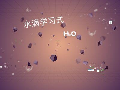 水滴学习式说明 幻灯片制作软件