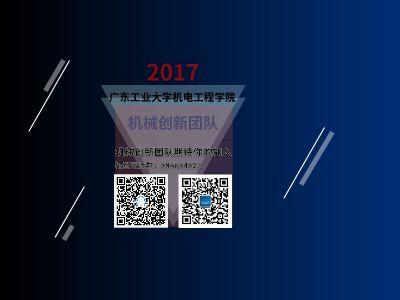 17年机械创新团队宣传fs 幻灯片制作软件